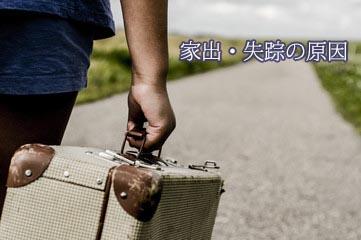 家出人の失踪原因
