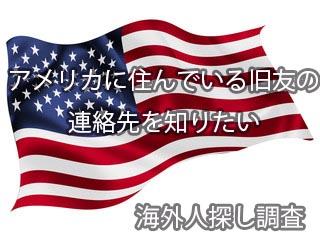 海外調査 アメリカ 探偵