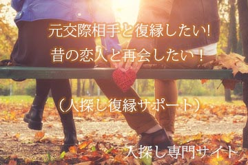元交際相手と復縁したい・昔の恋人と再会したい!(人探し復縁サポート)