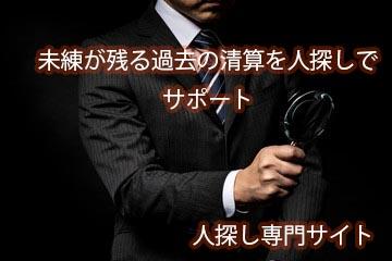 人探し探偵