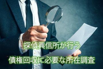 探偵が行う債権回収