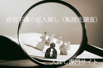 音信不通の恋人探し(転居先調査)