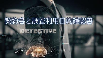 契約書と調査利用目的確認書