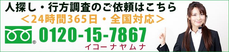 tel:0120-15-7867
