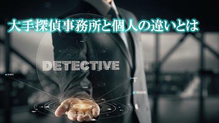 大手探偵会社と個人の違い