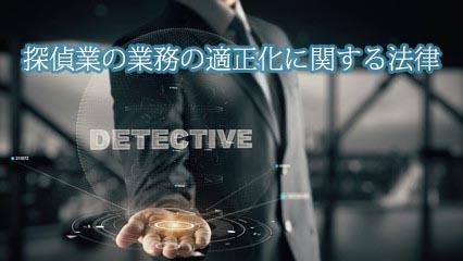 探偵業とは