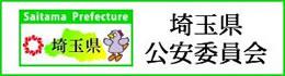 埼玉県公安委員会