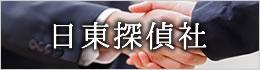 日東探偵社